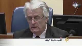 رادوفان كاراجيتش أمام المحكمة الجنائية الدولية بلاهاي