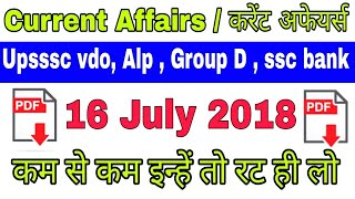 16 July 2018 current affairs in Hindi, current affairs for Alp, Railway group D, SSC , bank , RPF