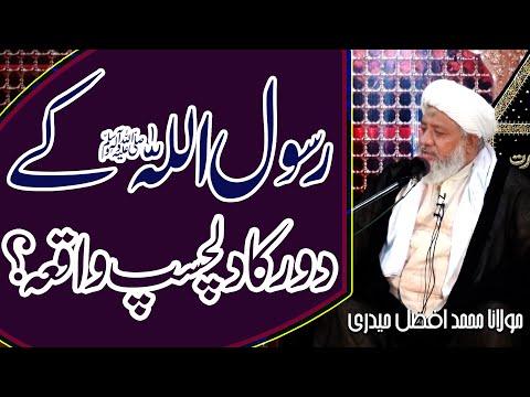 Rasool Allah (a.s) Ki Zindagi Ka Dilchasp Waqiyah !! | Maulana Muhammad Afzal Haideri | 4K