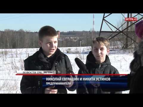 Юные предприниматели Истринского района