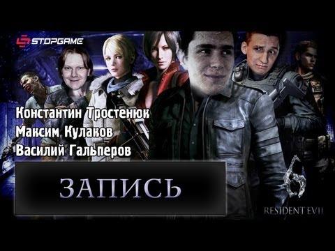 Live. Resident Evil 6: Назад в преисподнюю