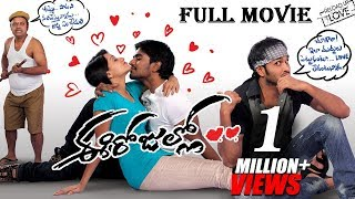 Vishwaroopam - Ee Rojullo Telugu Full Length Movie || 1080P With Subtitles || Srinivas, Reshma