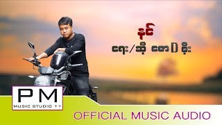 Myanmar Song :နင္ -ေစာDစုိး:Nin - Saw D Soe :PM(Official Audio)
