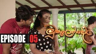 MuthuLenDora | Episode 05 17th January 2020