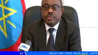 PM Hailemariam Desalegn on Current Declared State of Emergency EBC