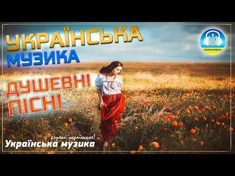 Душевні українські пісні - збірка ▰  Mystic Ukrainian music