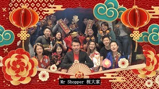 Mr Shopper Studio | Secret to Wealth this CNY 2019
