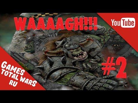 Total War: Warhammer Зеленокожие - WAAAAAAGH! #2