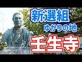 壬生寺 素晴らしき新選組の聖地【ブラハカセ05】京都 thumbnail