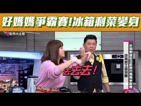 台綜-型男大主廚-20190410 冰箱剩下的食材腫魔辦?好媽媽爭霸賽誰與爭鋒!
