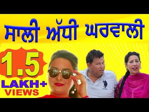 Full HD Punjabi Movie || Latest Punjabi Movie 2018 || SALI ADHI GHAR WALI || New Punjabi Movie 2018