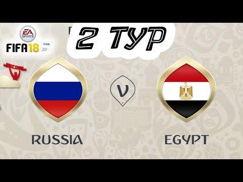 Чемпионат мира 2018 | Россия - Египет | FIFA 18