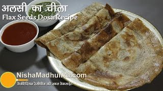 Alsi ka Cheela Recipe -  Flaxseed Pancakes Recipe