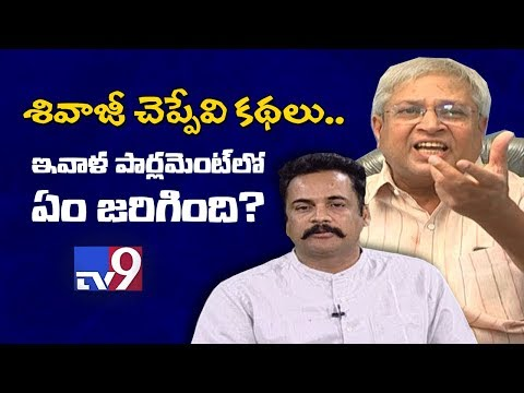 Undavalli Ridicules Hero Sivaji's Operation Dravida Video : TV9