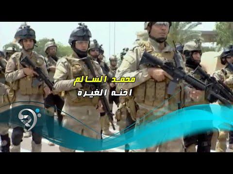 محمد السالم - احنا الغيرة / (Audio)