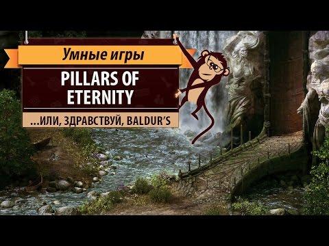 Pillars Of Eternity возвращение золотой эры ролевых игр