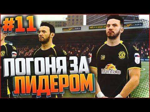 FIFA 17   Карьера за игрока #11 - ПОГОНЯ ЗА ЛИДЕРОМ
