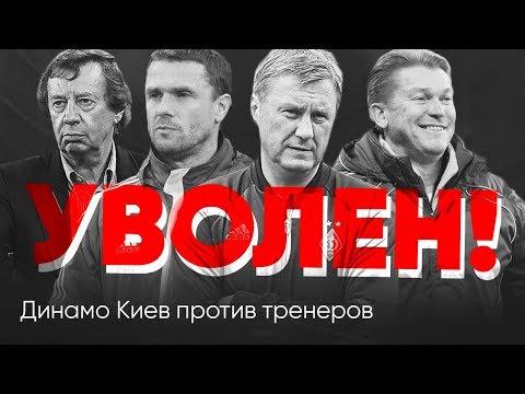 Хацкевича — в оставку   Динамо Киев — Астана 2:2 Обзор футбол
