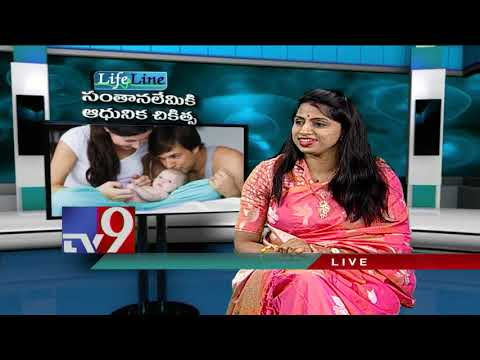 Infertility : Modern treatment - Lifeline - TV9