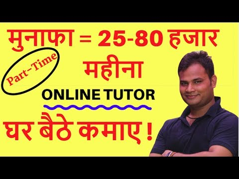 Online Tutor (earn Up To 50k Monthly) | Part-time Jobs 2018 | Make Money Online By Online Teaching