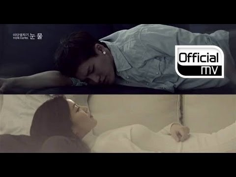 LeeSSang(리쌍) _ Tears(눈물) (Feat. Eugene(유진) of THE SEEYA) MV