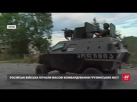Дев'яті роковини російсько-грузинської війни