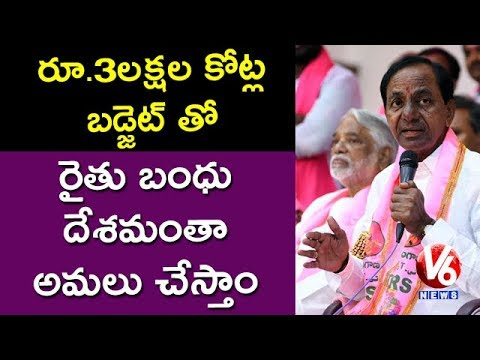 KCR Press Meet After TRSLP Meeting In Telangana Bhavan | V6 News