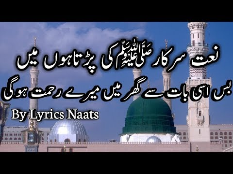 naate sarkar ki parta hoon main with urdu lyrics (lyrics naats) - Alhaaj Shahbaz Qamar Fareedi