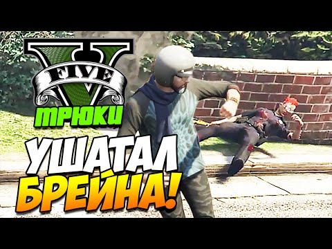 GTA 5 ТРЮКИ | УШАТАЛ БРЕЙНА! (GTA 5 Stunts & Fails)
