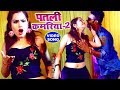#परी_पांडेय का नया VIDEO SONG 2018 - Titu Rimix - Patli Kamariya 2 - Bhojpuri Hit Songs 2018 new