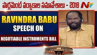 Ravindra Babu Speech On Negotiable Instruments Bill In Lok Sabha | Parliament Sessions | NTV