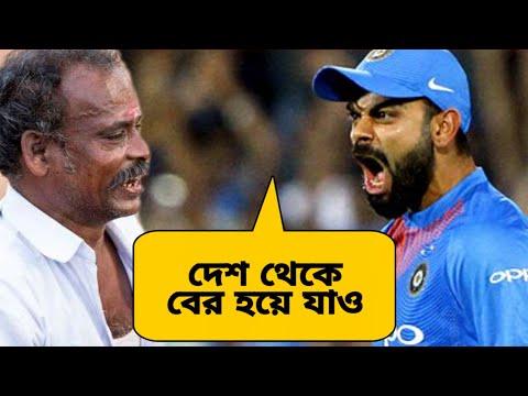 """ছি! ছি! কোহলিকে ভারতীয় এক ক্রিকেট ফ্যান """"অর্ডিনারি"""" বলায় যা করলেন তিনি   Virat Kohli   Cricket"""