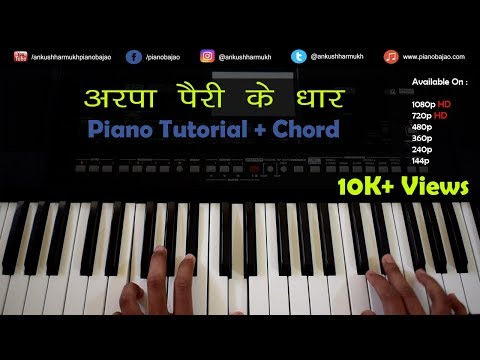 Arpa Pairi Ke Dhar - अरपा पैरी के धार  Mamta Chandrakar | Full Piano Tutorial