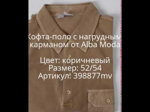 Кофта-поло с нагрудным карманом от Alba Moda в интернет-магазине Modnovse.ru