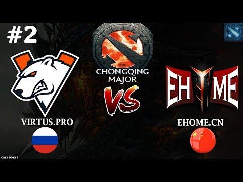 ВП ОЧЕНЬ ЗЛЫЕ! | Virtus.Pro vs EHOME #2 (BO3) | The Chongqing Major