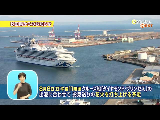 秋田を日本海のクルーズ拠点に!
