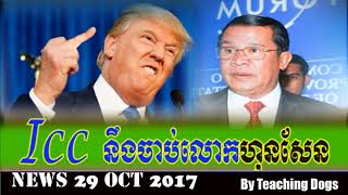 Cambodia Hot News: WKR World Khmer Radio Evening Sunday 10/29/2017