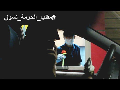 Saudi woman drive thru prank - مقلب الحرمة تسوق