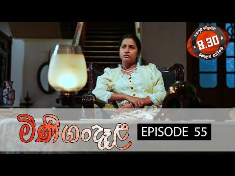 Minigandela | Episode 55 | Sirasa TV 24th August 2018 [HD]