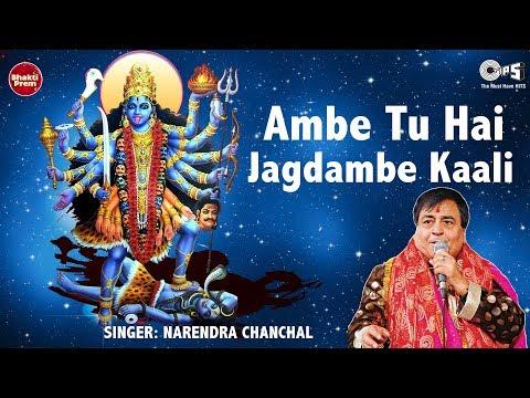 ambe Tu Hai Jagdambe Kali - Narendra Chanchal - Ambe Maa Aarti video