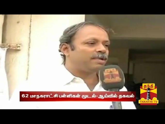 "Paadam Narayanan's Views On ""Closure Of Corporation Schools"" - Thanthi TV"