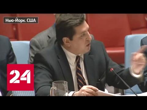 Не смей оскорблять Россию! Зампостпреда РФ при ООН отчитал британца