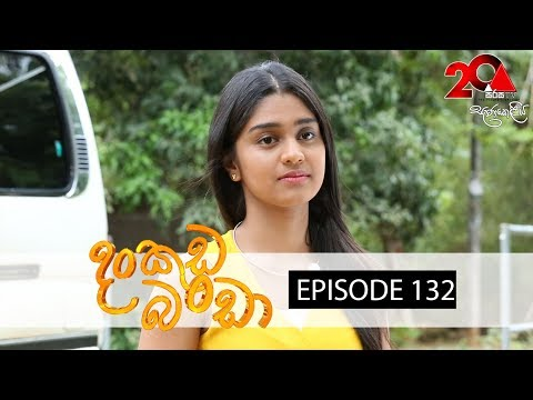 Dankuda Banda  Episode 132  Sirasa TV 27th August 2018 HD