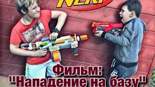 "НЁРФ война на русском; Фильм ""Нападение на базу""; NERF War in russian - Attack on the base"