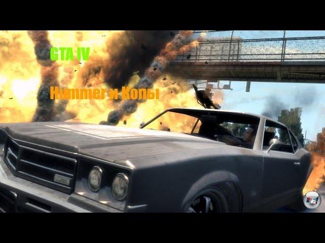 Видео: Видеоуроки Как Убрать Пьяную Камеру в GTA 4 100 % (камера трясется,