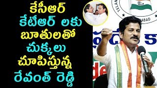 Revanth Reddy Sensational Comments On Kcr And Gunturu | Revanth Reddy |TTM