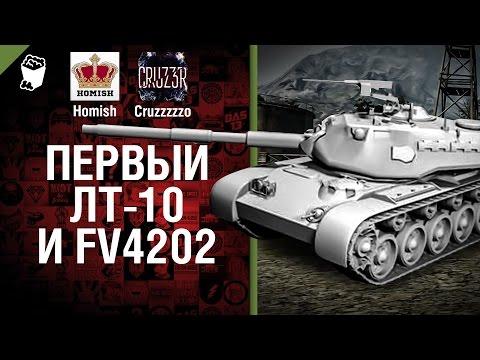 Первый ЛТ-10 и FV4202 - Будь готов! - Легкий Дайджест №107 [World Of Tanks]