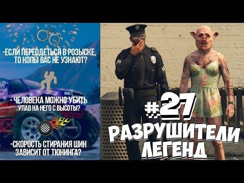 GTA 5 - РАЗРУШИТЕЛИ ЛЕГЕНД #27