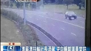 [東森新聞HD]準蘇澳扶輪社長酒駕 逆向輾斃議員堂姑