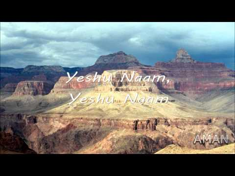 Yeshu naam Yeshu naam (Chahe tum ko dil se) Lyrics Song By Yeshua...